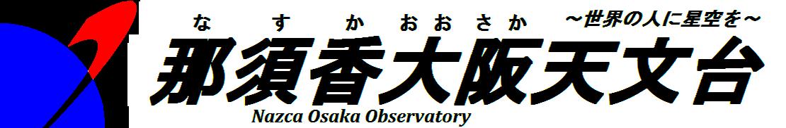 那須香大阪天文台(なすかおおさか天文台)
