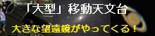 大型移動望遠鏡で観望会!のイメージ